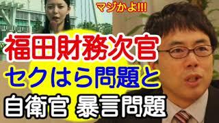 福田財務次官セクハラ問題と自衛官 暴言問題【上念司】 チャンネル登録...