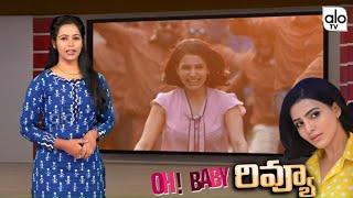 Oh Baby Review Telugu Samantha Akkineni Oh Baby Movie Review Nandini Reddy Naga Shourya AloTv