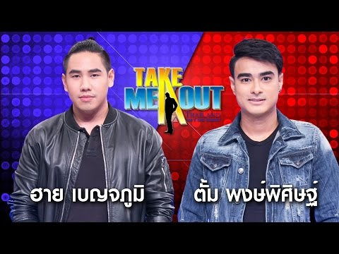 ฮาย & ตั้ม - Take Me Out Thailand ep.16 S11 (6 พ.ค.60) FULL HD
