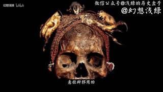 中國中共解放前的西藏密宗(藏傳佛教)世界,人皮、人骨和人肉!