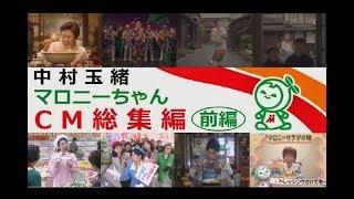 中村玉緒の「マ~ロニ~ちゃん♪」でおなじみのCM 1995年~2001年までの...