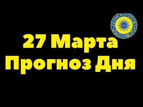 ПРОГНОЗ НА 27 МАРТА | Гороскоп на 27 марта | Карта дня 27 марта | Гороскоп на завтра