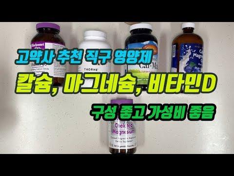 고약사 추천 직구영양제 : 칼슘, 마그네슘 영양제  (+ 비타민D)
