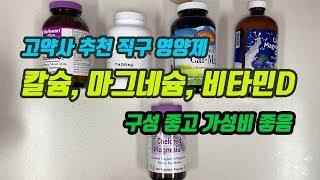 고약사 추천 직구영양제 : 칼슘, 마그네슘 영양제  (…