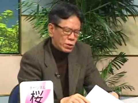 【西村幸祐】中川問題、郵政民営化利権、ヒラリー来日報道に異議あり1/2