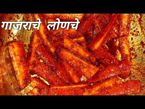 Gajrach Lonch I Gajar Ka Achar I Instant Gajar Ka Achar Recipe I Carot Pickle