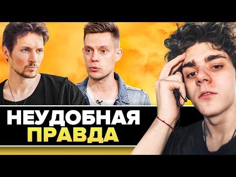 Дуров раскритиковал Дудя // Трагедия Никиты Лола