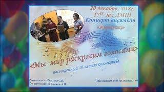 12 Поздравления от родителей Ансамблю ЖУРАВУШКИ 10 лет