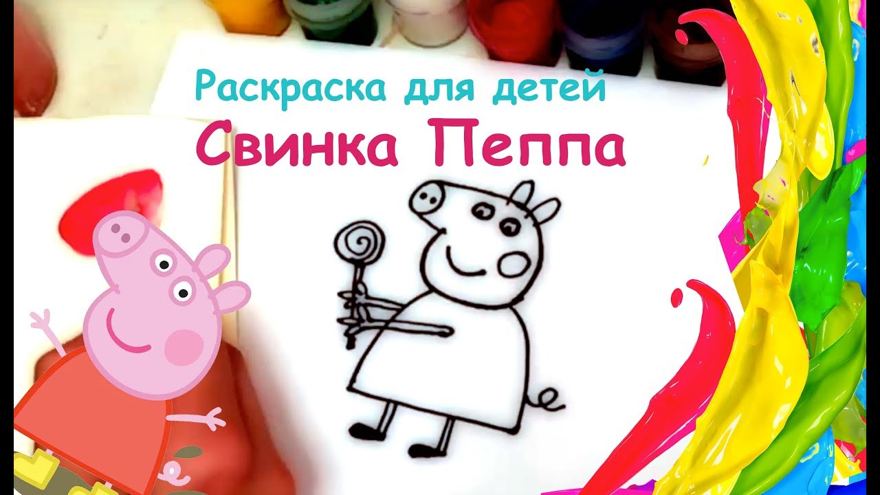 РАСКРАСКА ДЛЯ ДЕТЕЙ СВИНКА ПЕППА / Peppa Pig / Мультик ...