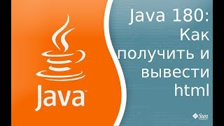 Урок Java 180: Протокол HTTP и как получить HTML