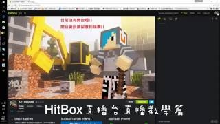 HitBox之直播教學篇