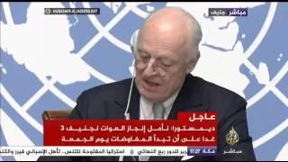 مؤتمر صحفي للمبعوث الدولي إلى سوريا ستيفان ديمستورا بشأن آخر مستجدات جهود عقد جنيف 3