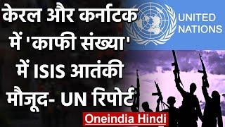 UN Report में बड़ा खुलासा, Kerala और Karnataka में काफी संख्या में ISIS Terrorist ! | वनइंडिया हिंदी