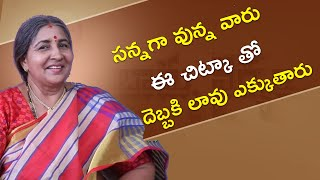 సన్నగా వున్న వారు ఈ చిట్కా తొ దెబ్బకి లావు ఎక్కుతారు|Best home remedy for weightgain|| Bamma Vaidyam