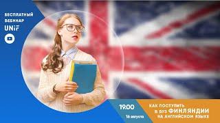 Как поступить в вуз на английском языке в Финляндию?