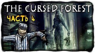 ГРАБЛИ МЕНЯ ЧУТЬ НЕ УБИЛИ! УЖАС ПОВСЮДУ! ✅ The Cursed Forest Прохождение #4