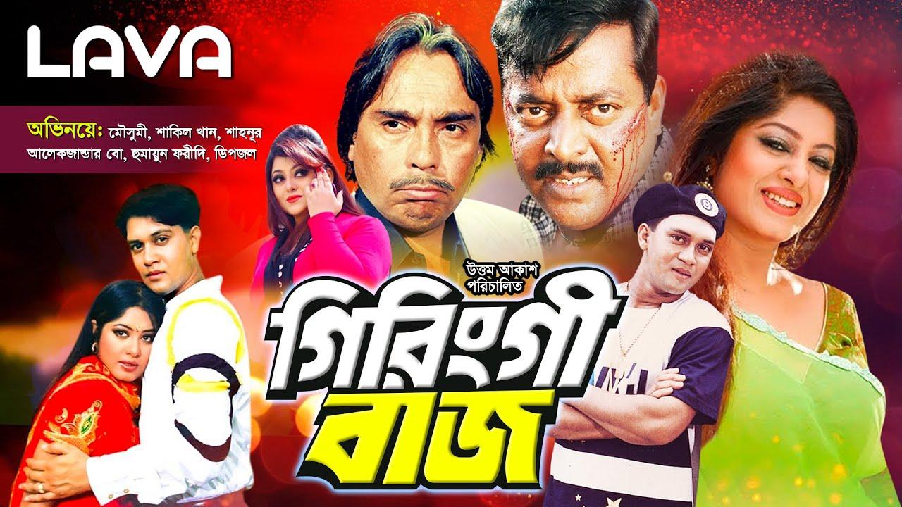 Giringi baz | গিরিংগীবাজ | Moushumi | Shakil Khan | Humayun Faridi | Bangla Full HD Movie 2020