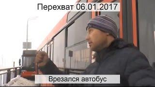 Перехват 06.01.2017 Врезался автобус