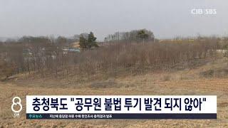 """충청북도 """"공무원 불법 투기 발견 되지 않아&…"""