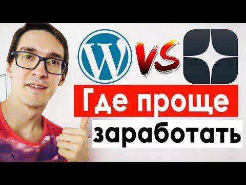 Яндекс Дзен или Блог на WordPress? Сравниваем заработок в интернете по 7 критериям