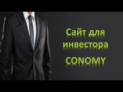 Сайт для инвестора. Conomy