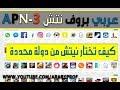 دورة عربي بروف نيتش APN حصريا كيفية اختيار نيتش من دولة وفئة محددة | الدرس 4