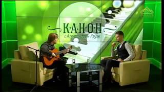 Канон. От 20 января. Гитарист-виртуоз, композитор Кирилл Волжанин. Часть 1