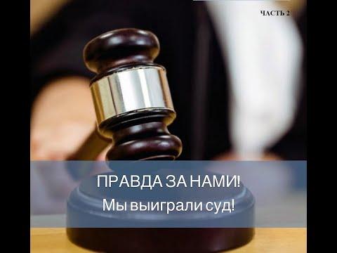 Шалатон Елена (Алена) Викторовна. Часть 2 - выигранный суд по подделке ОСС