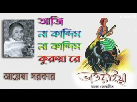 Na kandis kurua re | New Bengali Bhawaiya Song | Ayesha Sarkar | Kiran | AUDIO SONG