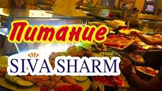 Обзор питания в отеле Сива Шарм Siva Sharm Resort & Spa 5*