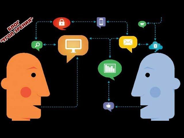 Житейская психология. Про общение людей.