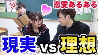 【恋愛あるある】学校生活の理想と現実の違い thumbnail