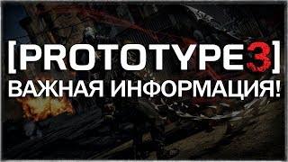 PROTOTYPE 3 - ВСЯ ВАЖНАЯ ИНФОРМАЦИЯ! / ВСЯ ИНФОРМАЦИЯ О PROTOTYPE 3