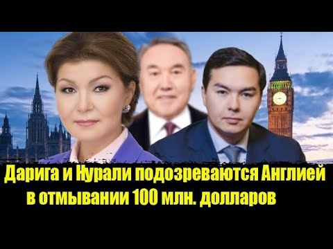 ШОК! Дарига Назарбаева подозревается Англией в отмывании 100 млн  долларов через покупку домов