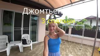АРЕНДА ДОМА в Паттайе/ БАССЕЙН/ 3 спальни / Сколько стоит дом в Таиланде?/ Паттайя/ waytotai
