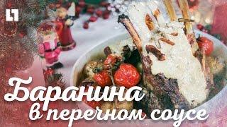 Как готовить баранину в перечном соусе