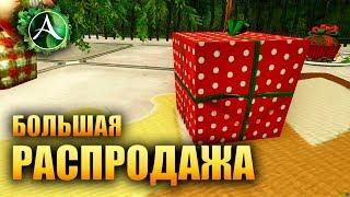 ArcheAge - ВЕСЕННЯЯ РАСПРОДАЖА!
