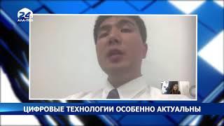 Цифровые технологии особенно актуальны  - Новости Кыргызстана