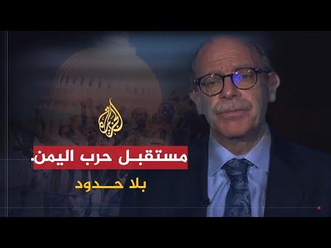 بلا حدود- السفير الأميركي السابق باليمن جيرالد فايرستاين  - نشر قبل 6 ساعة