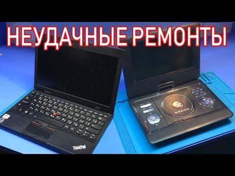 НЕУДАЧНЫЕ РЕМОНТЫ: Портативный DVD проигрыватель / Нетбук Lenovo ThinkPad X100e. ДОРОГО И ДОЛГО!!!