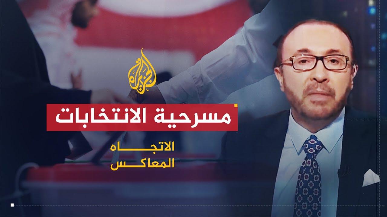 الاتجاه المعاكس- الانتخابات بالدول العربية.. هل إجراء ديمقراطي أم مجرد مسرحية؟  - نشر قبل 2 ساعة