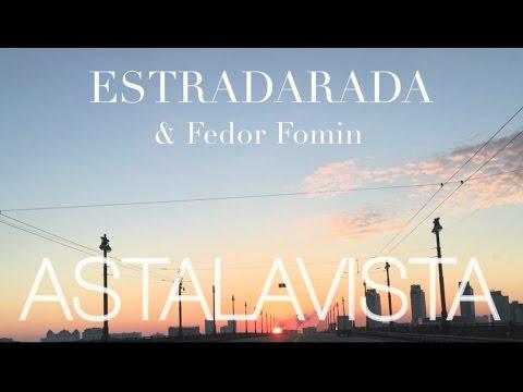 ESTRADARADA & Федор Фомин - Astalavista (С чистого листа)