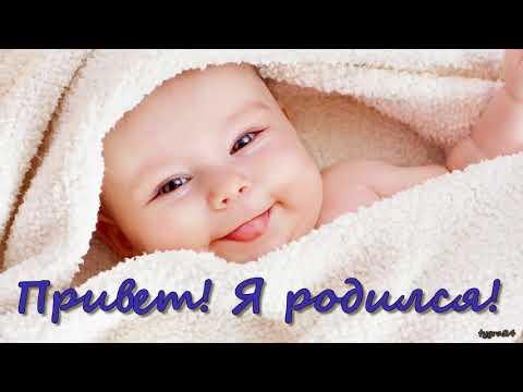 С рождением сына! С новорожденным!