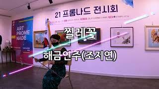 2021아트프롬나드전시회,찔레꽃,해금연주,조지연,광주장…