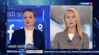 Новости сайта «Вести Сочи» 18.11.2018