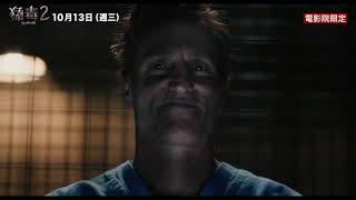 10/13《猛毒2:血蜘蛛 Venom: Let There Be Carnage》30秒秘密篇