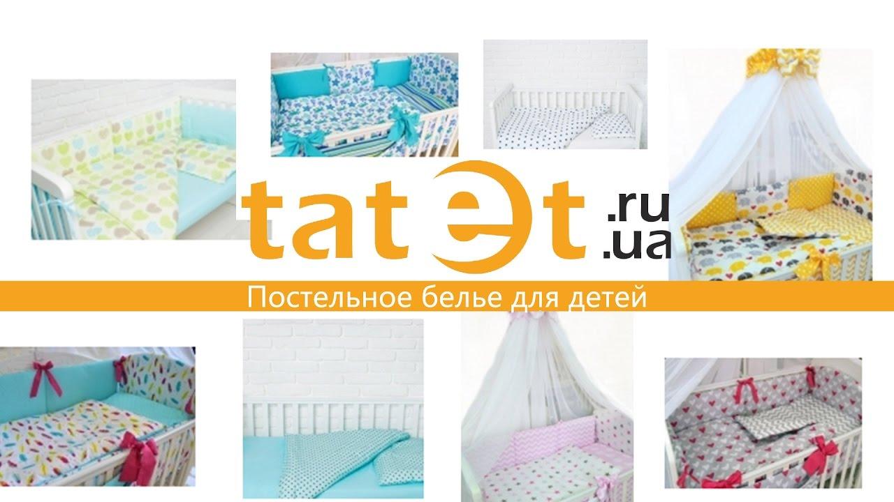 Интернет магазин постельного белья и текстиля ➦ hrapun. Одеяла ✦ постельное белье ✦ покрывала ✦ полотенца ✦ пледы ✦ шторы ✦ тюли ✦ халаты. Купить постельное белье в интернет магазине недорого теперь возможно.
