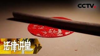 《法律讲堂(生活版)》 20190518 念旧人毁新婚| CCTV社会与法
