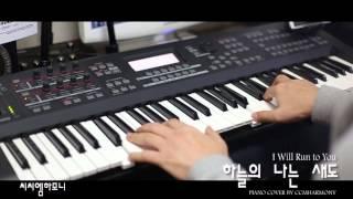 """""""I Will Run to You (하늘의나는새도)"""" 피아노반주 Piano Cover 008 by 씨씨엠하모니"""
