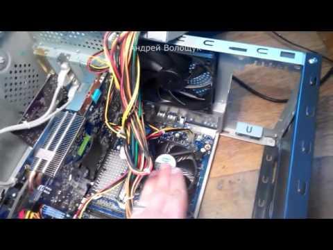 Intel Desktop Board Lga775 не включается ищем причину